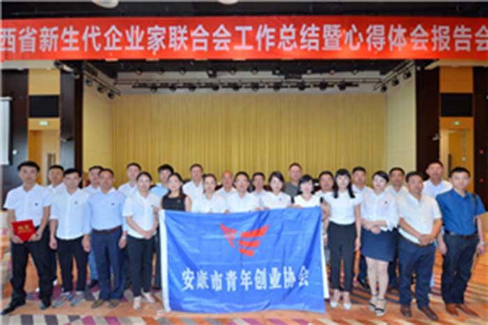陕西省新生代企业家联合会工作会议成功举办