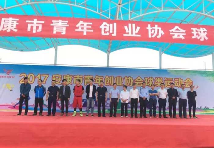 2017安康市青年创业协会球类运动会开幕式顺利举行